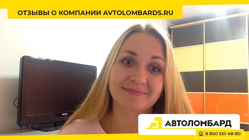 Автоломбард в анапе автосалон 16 км мкад в москве